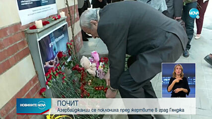 Азербайджанци се поклониха пред жертвите в град Гянджа