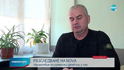 Нашествие на румънски джебчии у нас