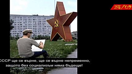 Пабло Хасел - Ссср ще се върне (с български превод)