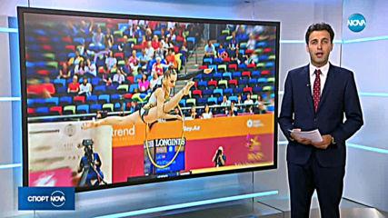 Спортни новини (17.09.2019 - късна емисия)
