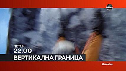 """""""Вертикална граница"""" на 15 януари, петък от 22.00 ч. по DIEMA"""