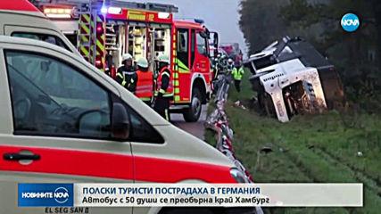 Над 30 души пострадаха, след като туристически автобус се преобърна в Германия