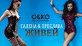 Galena & Preslava - Zhivey Галена и Преслава - Живей