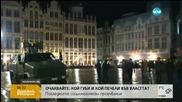 Френската полиция намери колан с експлозиви в кофа за боклук
