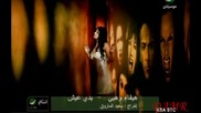 Haifa Wehbe - Baddi Аish(искам да живея)