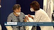 Виена стартира кампанията за ваксиниране срещу COVID-19 на подрастващи