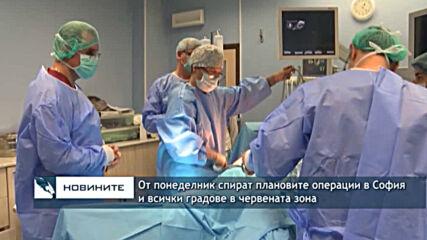 От понеделник спират плановите операции в София и всички градове в червената зона