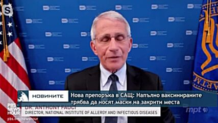 Нова препоръка в САЩ: Напълно ваксинираните трябва да носят маски на закрити обществени места