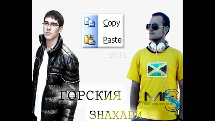 Горския & Знахари - Copy/paste (official release)