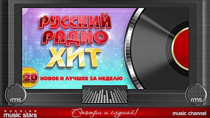 Русский Радио Хит 2020 ✪ Новые И Лучшие Песни За Неделю ✪ Музыкальный Хит-парад ✪ 20-я Неделя