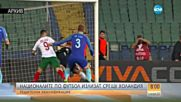 Футболните ни национали се изправят в решителна битка срещу Холандия