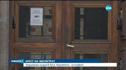 Задържаха съдия от Русенския районен съд