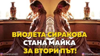 Виолета Сиракова стана майка за втори път