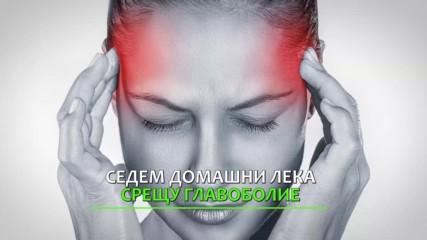 7 лека против главоболие