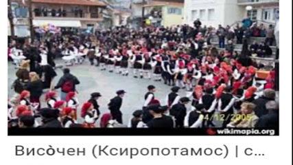Ксиропотамос - с. Височан (драмско - Гърция) ... Xiropotamos