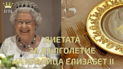 Диетата за дълголетие на кралица Елизабет II