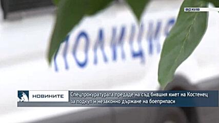 Спецпрокуратурата предаде на съд бившия кмет на Костенец за подкуп и незаконно държане на боеприпаси