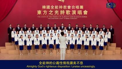 [eastern Lightning] The Choir of the Church of Almighty God The Kingdom
