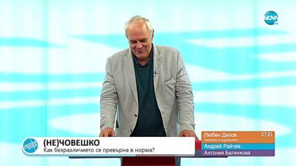 """""""Пресечна точка"""": Радев срещу Герджиков или избор между армия и образование"""