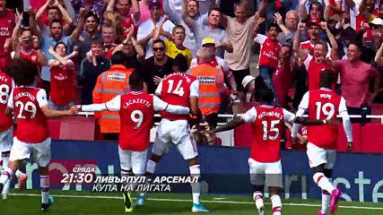 Ливърпул-Арсенал DS Карабо Къп на 30 октовмри, сряда от 21.30 ч. по DIEMA SPORT