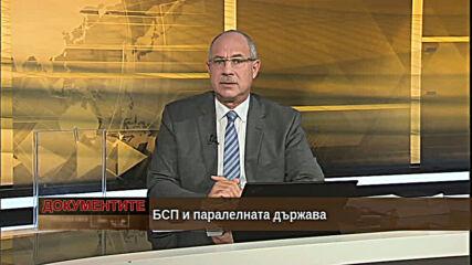 """""""Документите"""" с Антон Тодоров - 24.10.2020 (част 1)"""