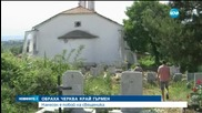 Роми биха свещеник и обраха църквата в Гърмен