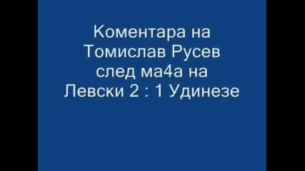 Коментара На Томислав Русев