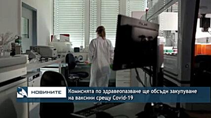 Комисията по здравеопазване ще обсъди закупуване на ваксини срещу Covid-19