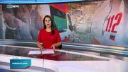 Новините на NOVA NEWS (02.08.2021 - 20:00)
