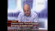 Освиркаха Борисов в Зала Армеец