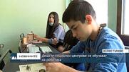 Деца от социални центрове се обучават на роботика