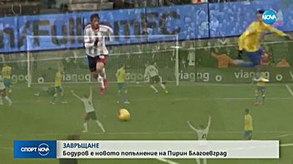 Николай Бодуров: Сърцето ми е в Пирин