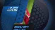 Футбол: Ливърпул – Евертън на 20 април по Diema Sport 2 HD