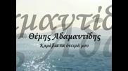 Темис Адамантидис - Кораби от мечтите ми