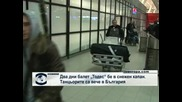 """Балет """"Тодес"""" пристигна в България след 2 дни в снежен капан"""