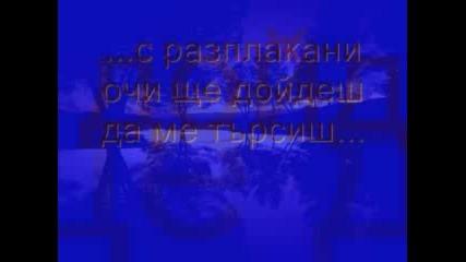 Nikos Vertis - Kapothe Tha Deis (превод)