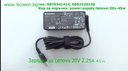 Зарядно за Lenovo B50-70 B50-30 G50-30 G50-70 G50-70 G510 G505 45w от Screen.bg