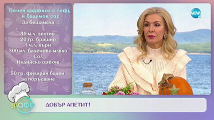 """Рецептата днес: Печен Карфиол с хрупкаво тофу и бадемов сос - """"На кафе"""" (18.11.2020)"""