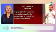 """Весели дебати - За и против бакшишите - """"На кафе"""" (18.10.2021)"""
