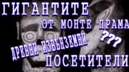 Гигантските статуи от Монте Прама - древни митични божества или извънземни посетители