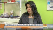 Българка се бори да върне децата си, отведени от баща им в Йордания