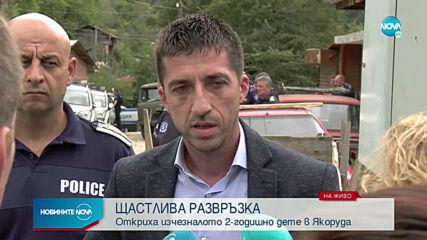 Откриха изчезналото 2-годишно момче от Якоруда