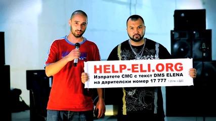 Помогни на Ели - help - eli.org