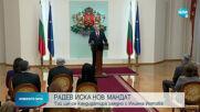 Радев: Ще се кандидатирам за втори мандат