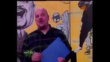 Виц - Иванчо По Химия