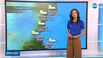 Прогноза за времето (16.06.2019 - централна емисия)