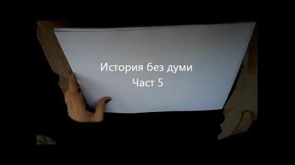 История без думи - Част 5!!