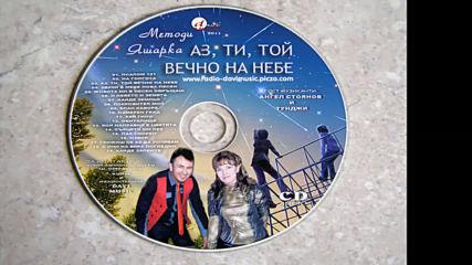 Методи и Яшарка - Aз , Tи , Tой вечно на небе /втора част/