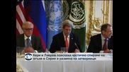 Лавров и Кери искат частично прекратяване на огъня в Сирия и размяна на затворници