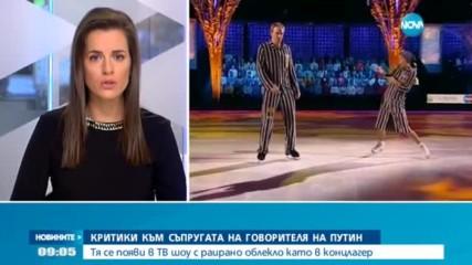 Съпругата на говорителя на Путин се появи в TV шоу с облекло като от концлагер